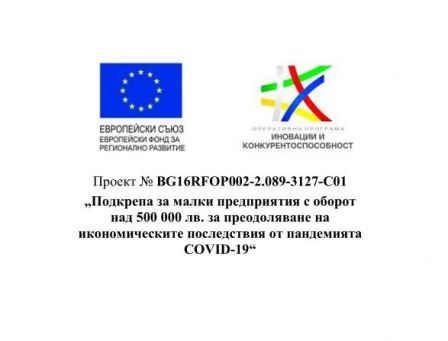 "Project № BG16RFOP002-2.073-4975 -C01 ""Overcoming the shortage of funds and lack of liquidity resulting from the epidemic of COVID-19"""